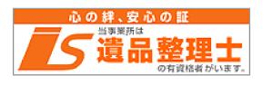 遺品整理【IS01307】